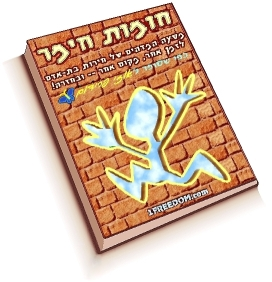 Walls of Clay (Hebrew) by Ozzie Freedom